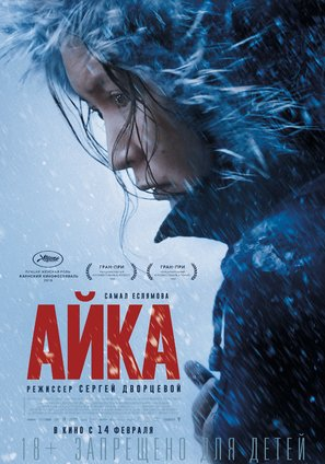 ayka-russian-movie-poster-md